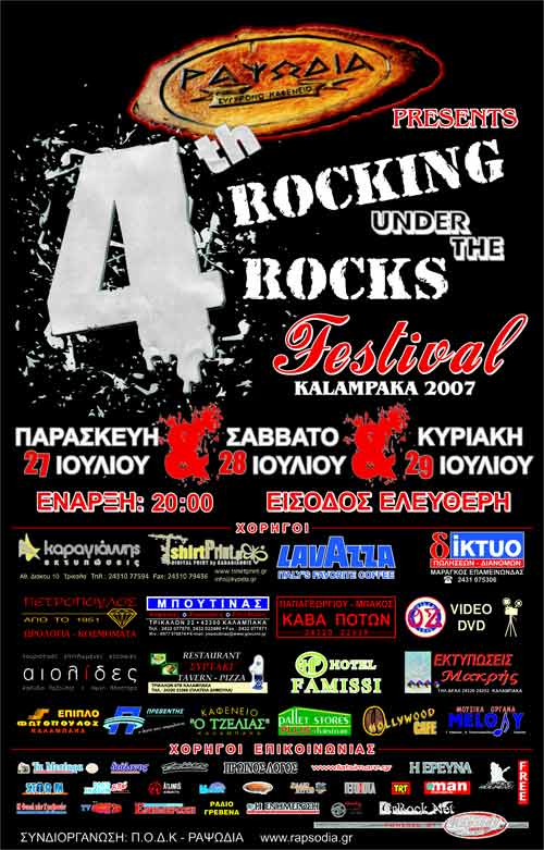4rth-Rocking2
