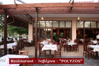 Restaurant - Ταβέρνα - Polyzos