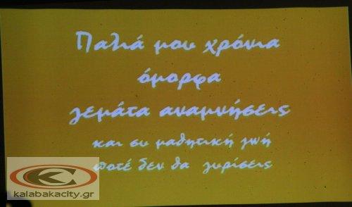apofitoi_80IMG_1047