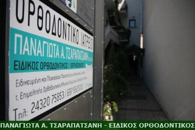 tsarapatsani_IMG_3012