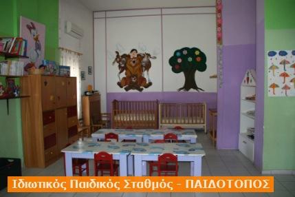 paidotopos IMG 3384