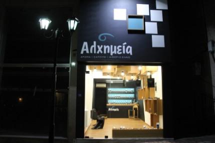 alximia IMG 4871
