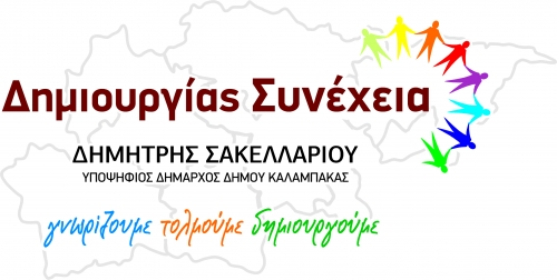 sakellarioy logo