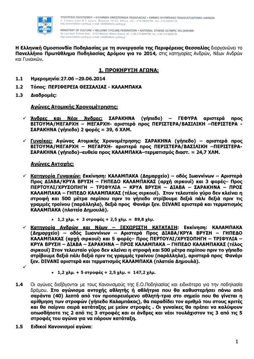 podilasia 2014 pro Page 1