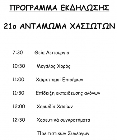 programma 21 antamoma xasioton