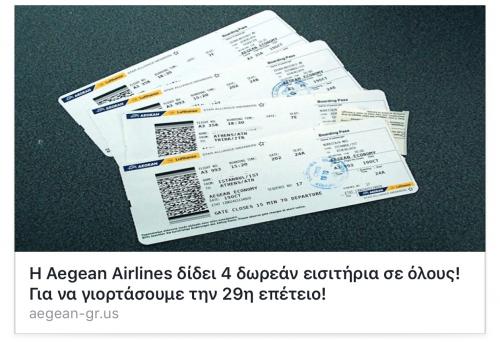 Aegean EasyJet Scam2