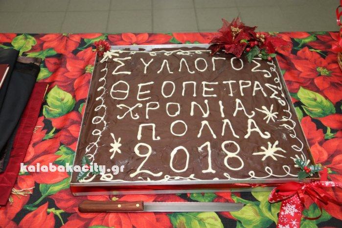 theopetra 2018 pIMG 1632