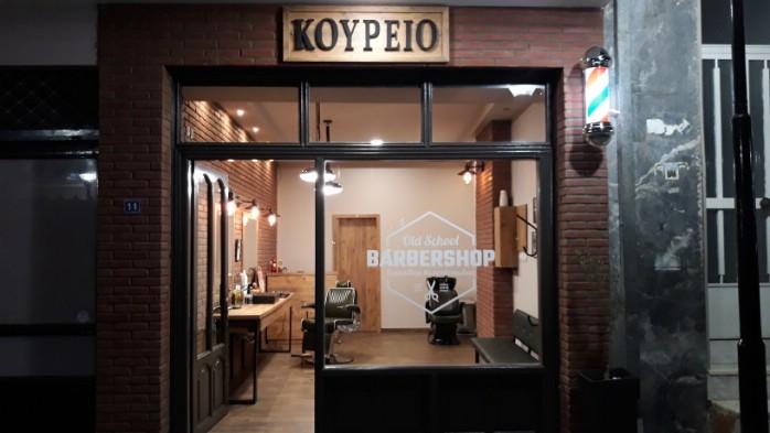 barbershop kostopoulos 20180521 231530