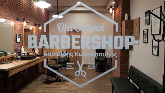 barbershop kostopoulos 20180521 231612