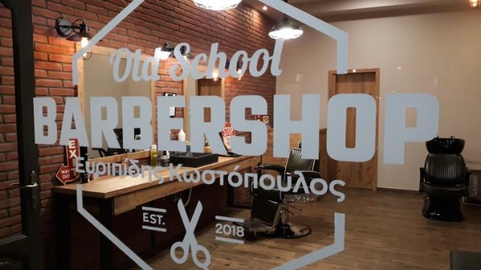 barbershop kostopoulos 20180521 231623