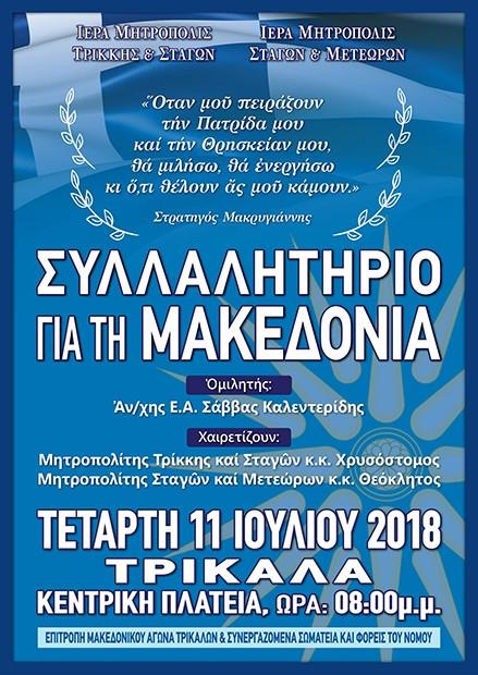 Ο Σύλλογος « Μετεώρων Λιθόπολις » συμμετέχει στο συλλαλητήριο για την Μακεδονία που θα γίνει στα Τρίκαλα