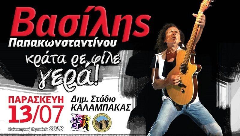 Ο Βασίλης Παπακωνσταντίνου στην Καλαμπάκα για μια μεγάλη συναυλία