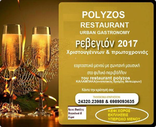 polyzos 2017 chr 2