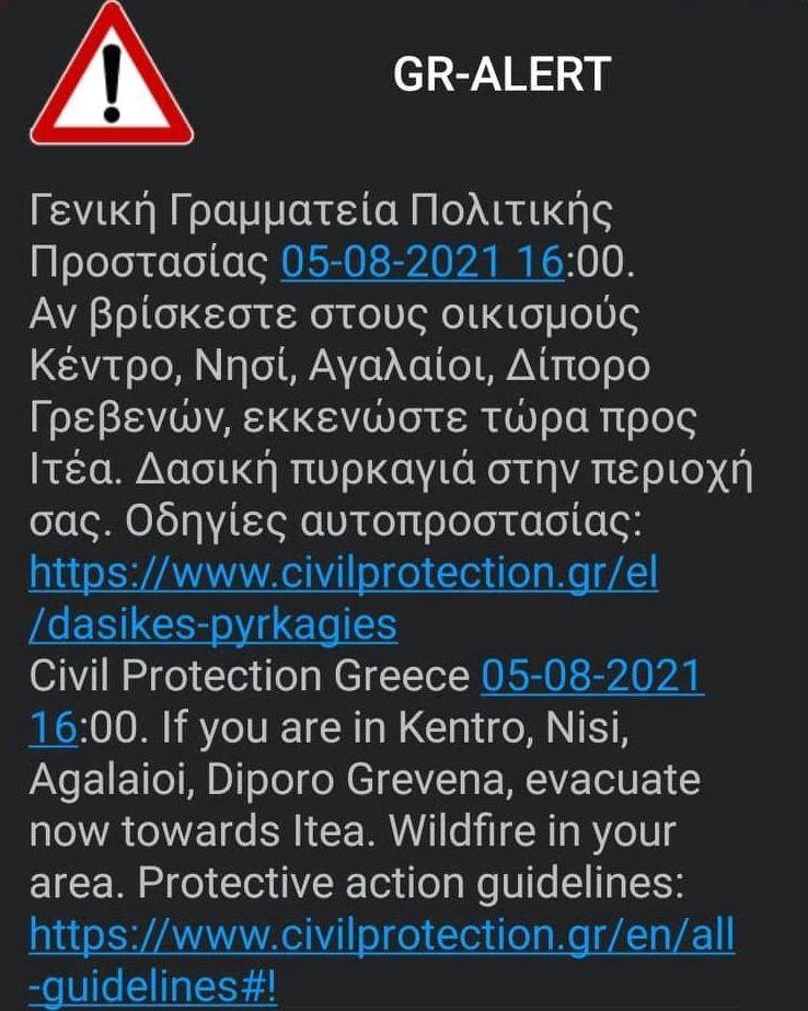 alert - Προληπτική εκκένωση οικισμών των Γρεβενών